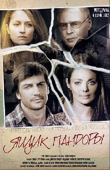 Смотреть Ящик Пандоры (2011) онлайн