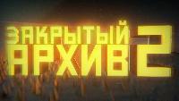 Закрытый архив Сезон-2 Крымская Калифорния