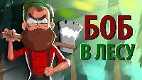 Знакомьтесь, Боб Сезон-3 БОБ потерялся в лесу