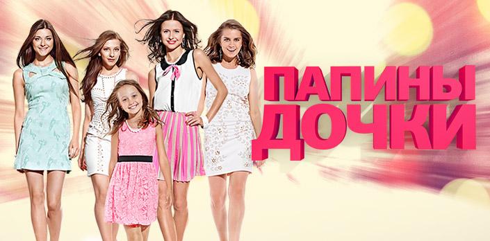 онлайн смотреть папины дочки 15 сезон: