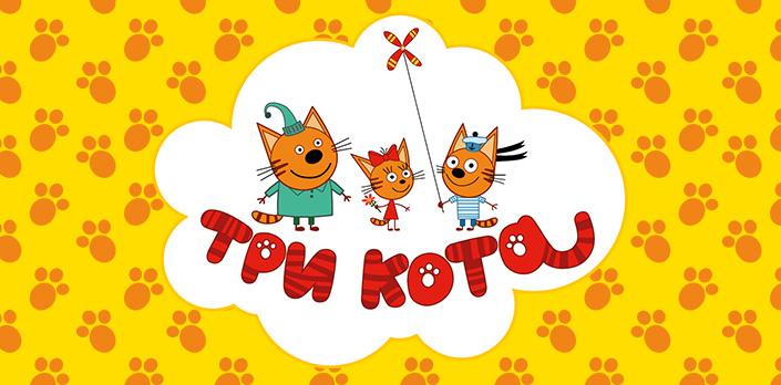Смотреть Три кота онлайн